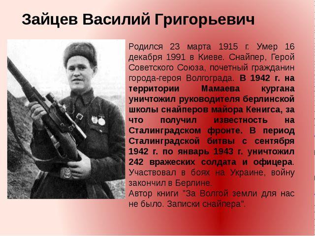 Родился 23 марта 1915 г. Умер 16 декабря 1991 в Киеве. Снайпер, Герой Совет...
