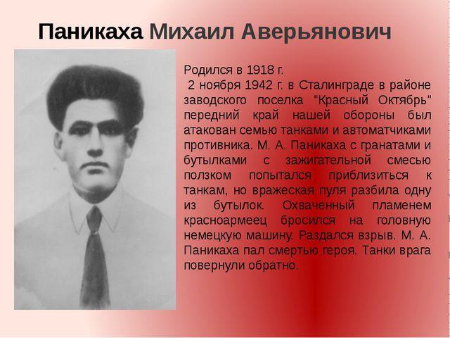 Родился в 1918 г. 2 ноября 1942 г. в Сталинграде в районе заводского поселк...
