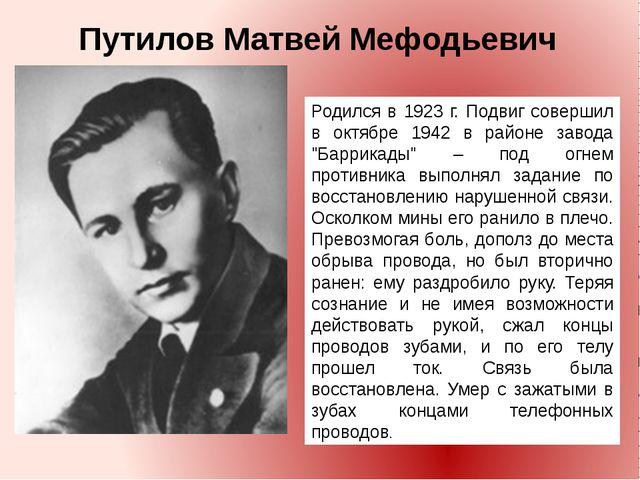 """Родился в 1923 г. Подвиг совершил в октябре 1942 в районе завода """"Баррикады""""..."""