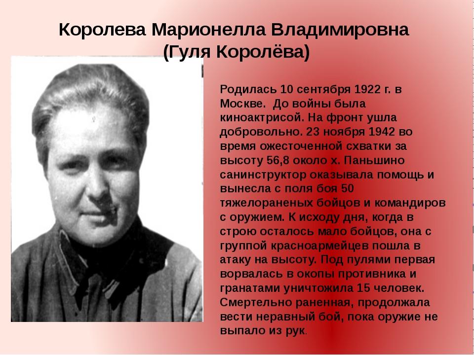 Родилась 10 сентября 1922 г. в Москве. До войны была киноактрисой. На фронт у...