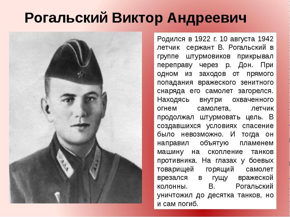 Родился в 1922 г. 10 августа 1942 летчик сержант В. Рогальский в группе штурм...