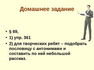 Домашнее задание § 69, 1) упр. 361 2) для творческих ребят – подобрать послов