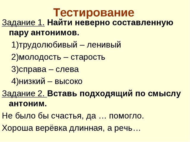 словарь антонимов рассказ нем