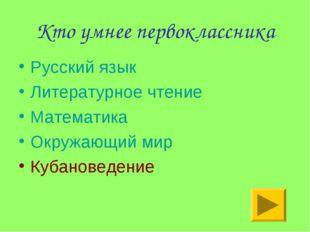 Кто умнее первоклассника Русский язык Литературное чтение Математика Окружаю