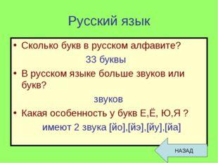 Русский язык Сколько букв в русском алфавите? 33 буквы В русском языке больше