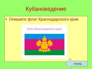 Кубановедение Опишите флаг Краснодарского края НАЗАД