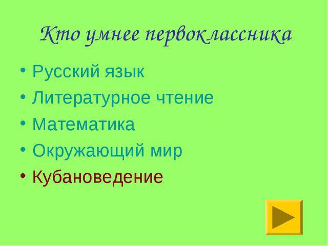 Кто умнее первоклассника Русский язык Литературное чтение Математика Окружаю...