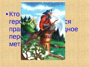 Кто из сказочных героев пользовался правом на свободное перемещение на метле?