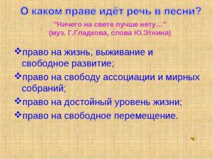 """""""Ничего на свете лучше нету…"""" (муз. Г.Гладкова, слова Ю.Этнина) право на жизн"""