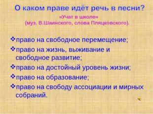 «Учат в школе» (муз. В.Шаинского, слова Пляцковского). право на свободное пе