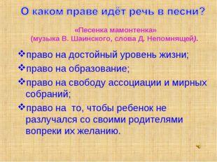 «Песенка мамонтенка» (музыка В. Шаинского, слова Д. Непомнящей). право на до