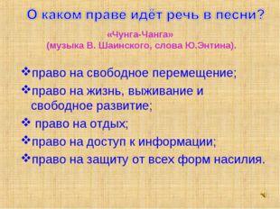 «Чунга-Чанга» (музыка В. Шаинского, слова Ю.Энтина). право на свободное перем