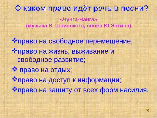 «Чунга-Чанга» (музыка В. Шаинского, слова Ю.Энтина). право на свободное перем...