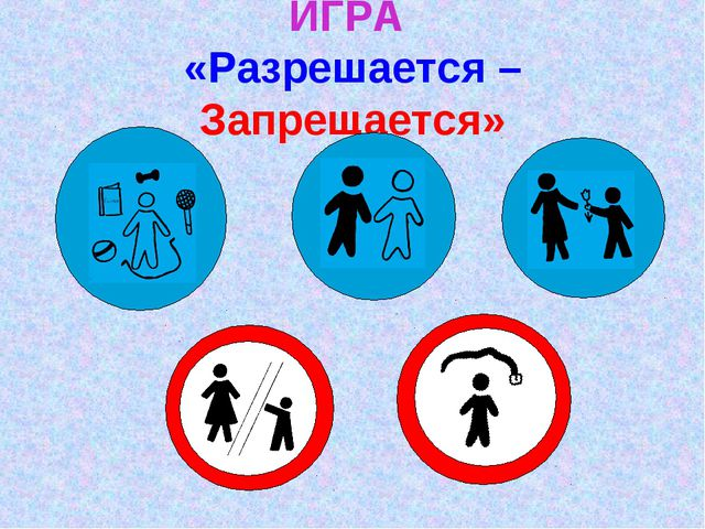 ИГРА «Разрешается – Запрещается»