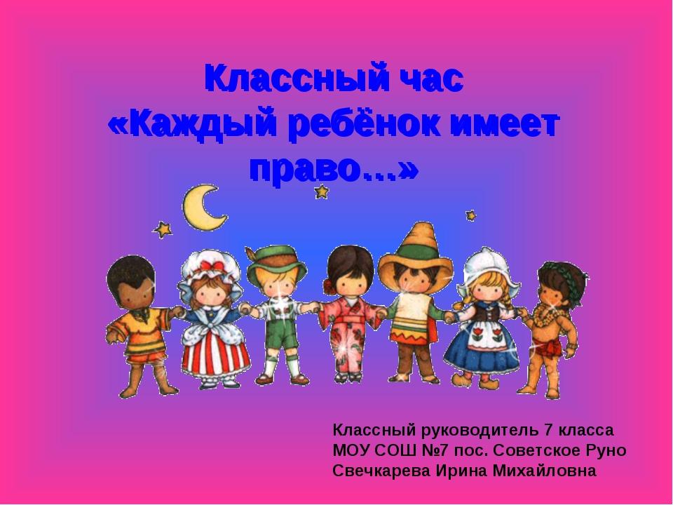 Классный час «Каждый ребёнок имеет право…» Классный руководитель 7 класса МОУ...