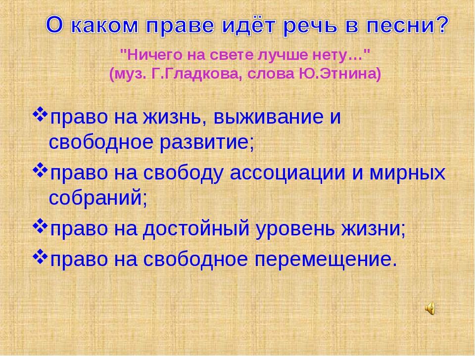 """""""Ничего на свете лучше нету…"""" (муз. Г.Гладкова, слова Ю.Этнина) право на жизн..."""