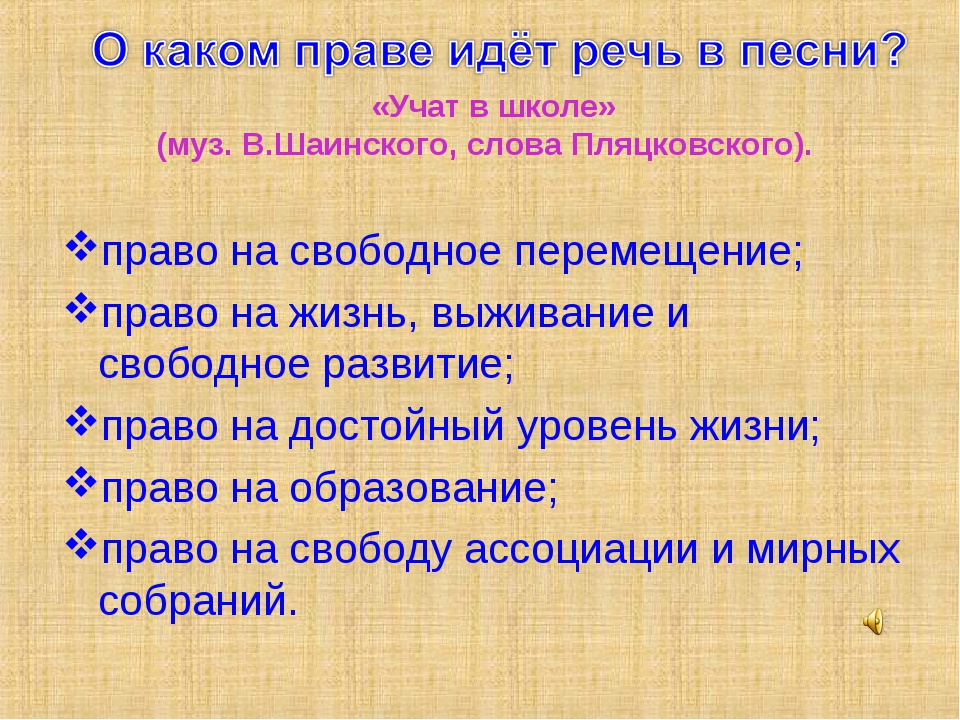 «Учат в школе» (муз. В.Шаинского, слова Пляцковского). право на свободное пе...