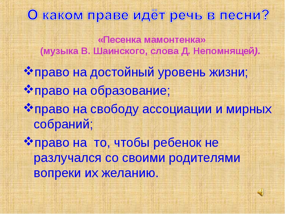 «Песенка мамонтенка» (музыка В. Шаинского, слова Д. Непомнящей). право на до...