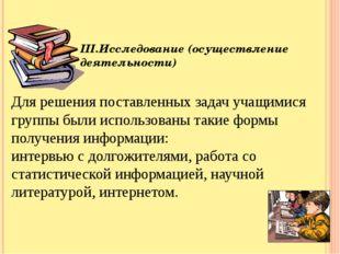 III.Исследование (осуществление деятельности) Для решения поставленных задач