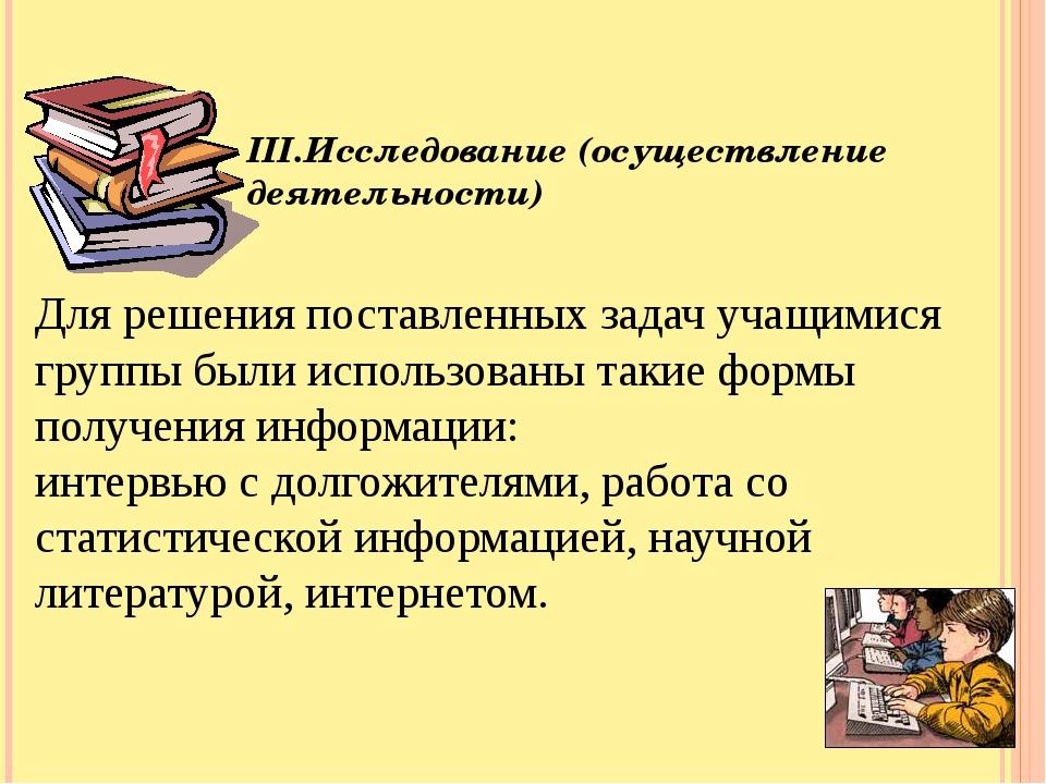 III.Исследование (осуществление деятельности) Для решения поставленных задач...