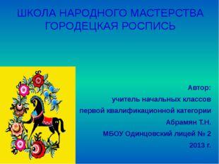 Автор: учитель начальных классов первой квалификационной категории Абрамян Т