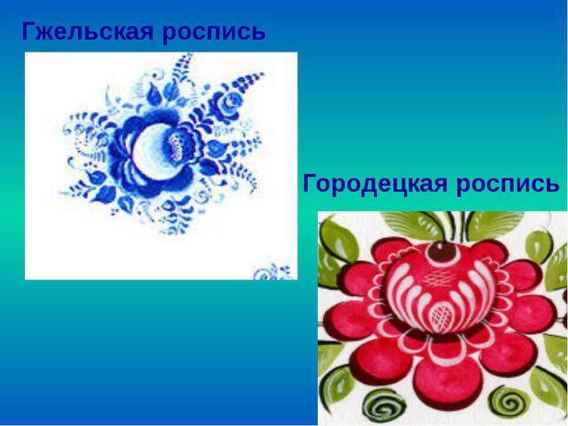 Гжельская роспись Городецкая роспись
