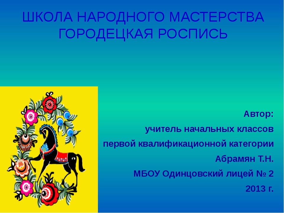 Автор: учитель начальных классов первой квалификационной категории Абрамян Т...