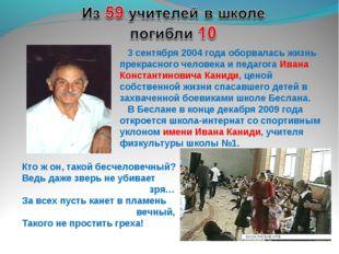 3 сентября 2004 года оборвалась жизнь прекрасного человека и педагога Ивана