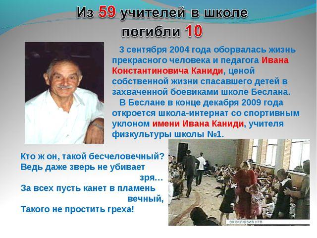 3 сентября 2004 года оборвалась жизнь прекрасного человека и педагога Ивана...