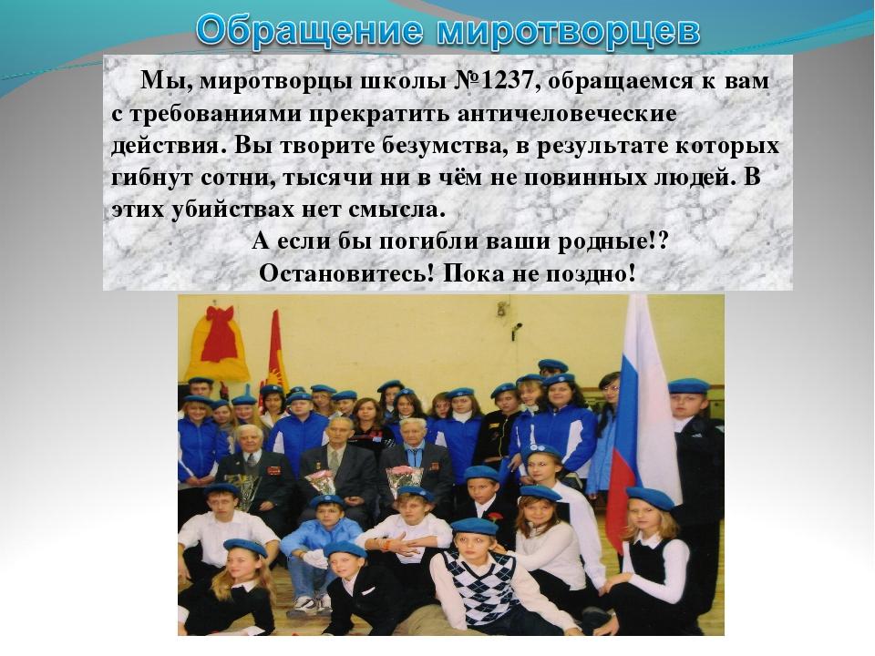 Мы, миротворцы школы №1237, обращаемся к вам с требованиями прекратить антич...