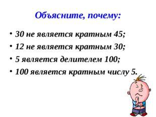Объясните, почему: 30 не является кратным 45; 12 не является кратным 30; 5 яв