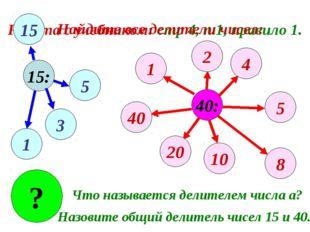 Работа с учебником: стр 4, п.1, правило 1. 15: 40: 1 1 3 5 15 2 4 5 8 10 20 4
