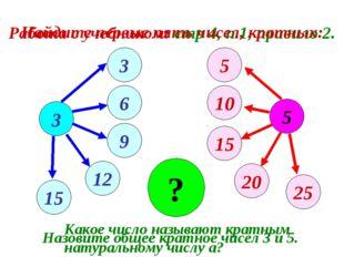 Работа с учебником: стр 4, п.1, правило 2. 5 3 15 5 20 10 25 ? Какое число на
