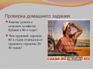 Проверка домашнего задания Каковы успехи в сельском хозяйстве Кубани в 80-е г