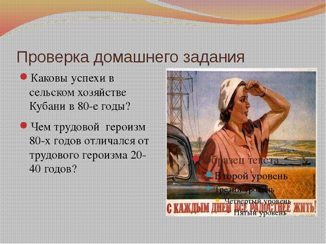 Проверка домашнего задания Каковы успехи в сельском хозяйстве Кубани в 80-е г...