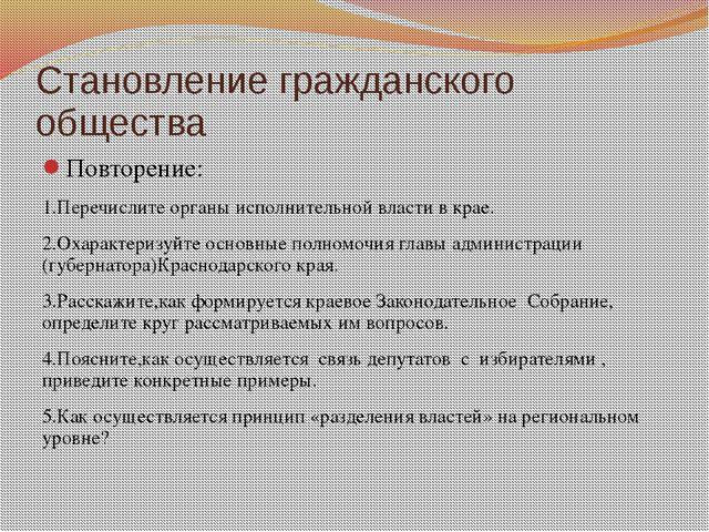 Становление гражданского общества Повторение: 1.Перечислите органы исполнител...