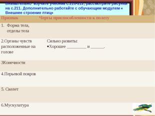 Внимательно изучите учебник с.210-212, рассмотрите рисунки на с.211. Дополнит