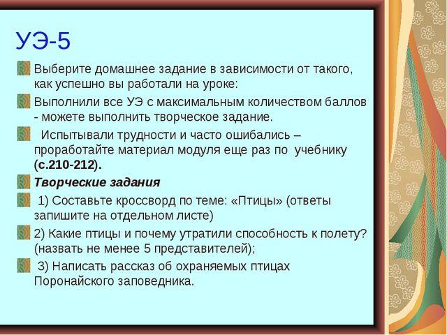 УЭ-5 Выберите домашнее задание в зависимости от такого, как успешно вы работа...