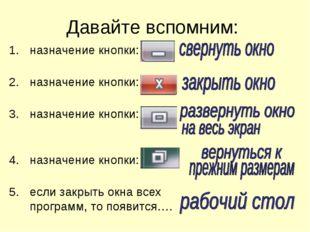 Давайте вспомним: назначение кнопки:  назначение кнопки:  назначени