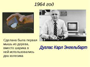 1964 год Сделана была первая мышь из дерева, вместо шарика в ней использовали