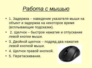 Работа с мышью 1. Задержка – наведение указателя мыши на объект и задержка на