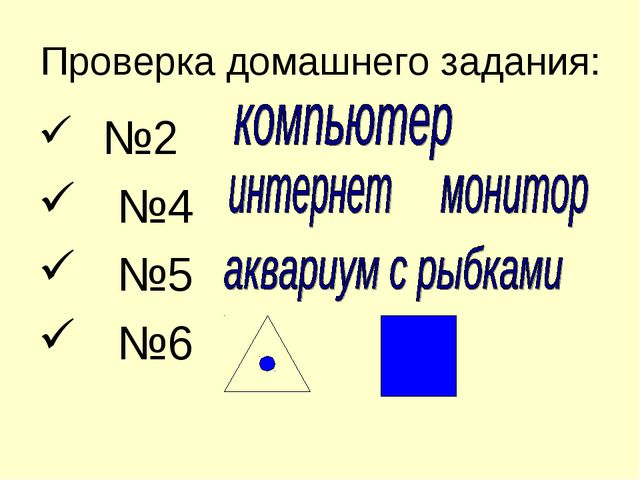 Проверка домашнего задания: №2 №4 №5 №6