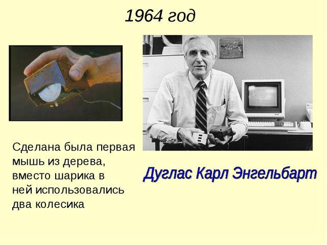1964 год Сделана была первая мышь из дерева, вместо шарика в ней использовали...