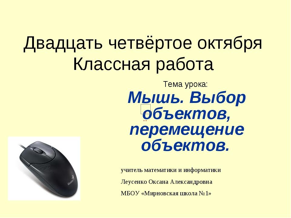 Двадцать четвёртое октября Классная работа Тема урока: Мышь. Выбор объектов,...