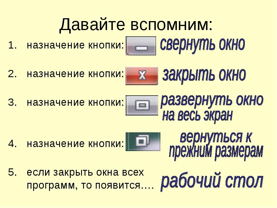 Давайте вспомним: назначение кнопки:  назначение кнопки:  назначени...