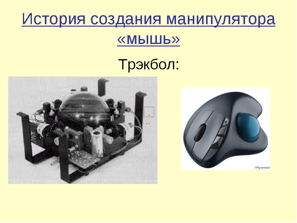 История создания манипулятора «мышь» Трэкбол: