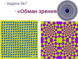 Задача №7 «Обман зрения»