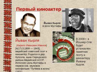 Первый киноактер В 2009 г. в Йошкар-Оле будет установлен памятник поэту и кин