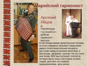 Марийский гармонист В настоящее время удивительный человек, истинно народный