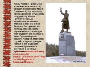 Памятник горномарийскому князю Акпарсу открыт 20 ноября 2007 гогда. Сергей Ян